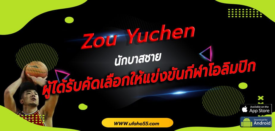 Zou Yuchen